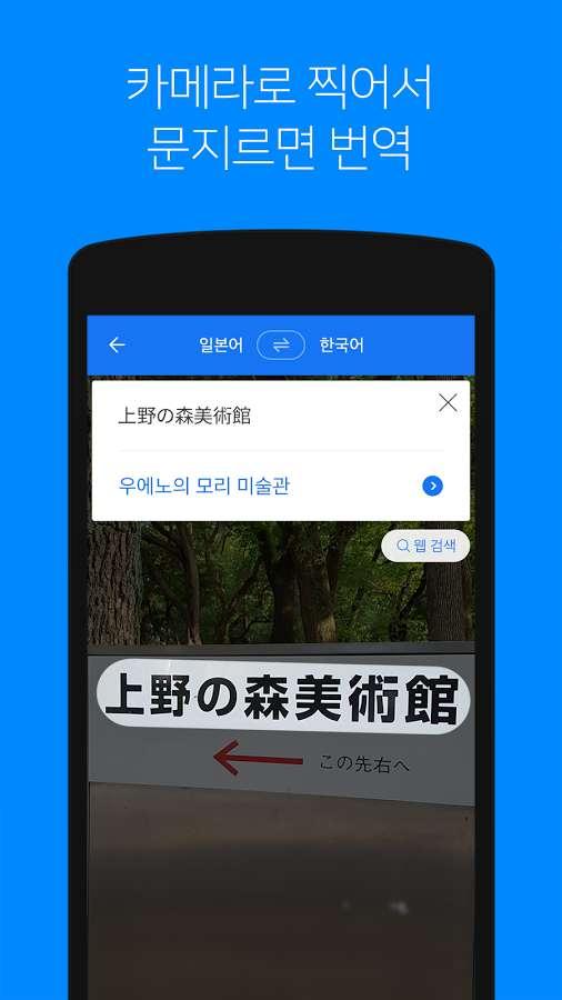 Naver papago 翻译截图1