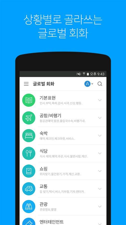 Naver papago 翻译截图2