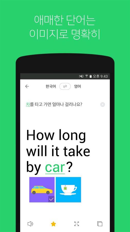 Naver papago 翻译截图3