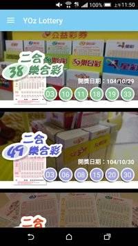 YOz Lottery 樂透統計好幫手