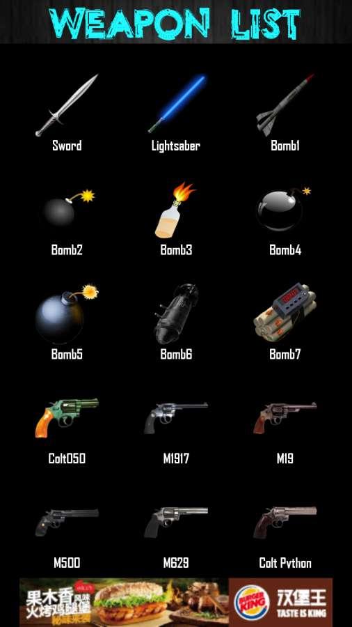 終極武器模擬器截图4