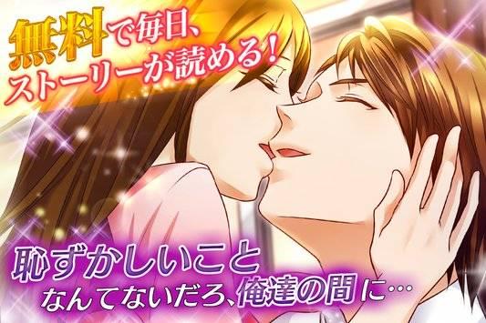 オトナの選択 女性向け恋愛ゲーム無料!人気乙ゲー截图1