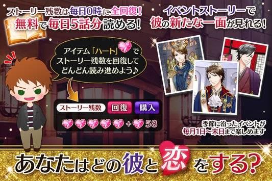 オトナの選択 女性向け恋愛ゲーム無料!人気乙ゲー截图10