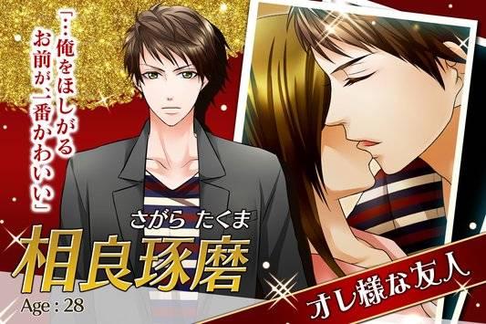 オトナの選択 女性向け恋愛ゲーム無料!人気乙ゲー截图4
