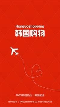 韩国购物截图0