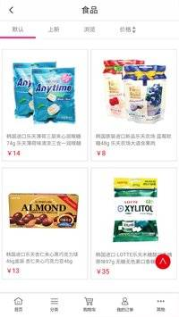 韩国购物截图2