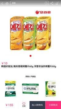 韩国购物截图3