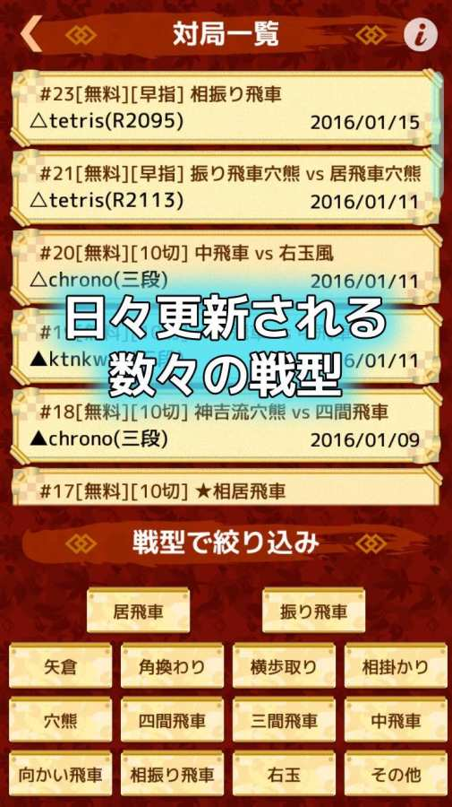 実戦将棋ライブ!截图2