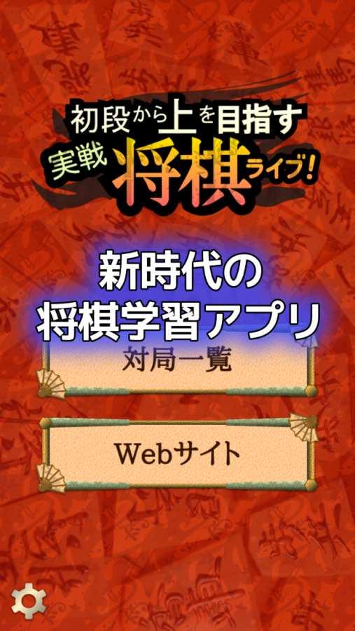 実戦将棋ライブ!截图3