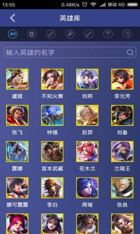 王者荣耀游戏宝截图2