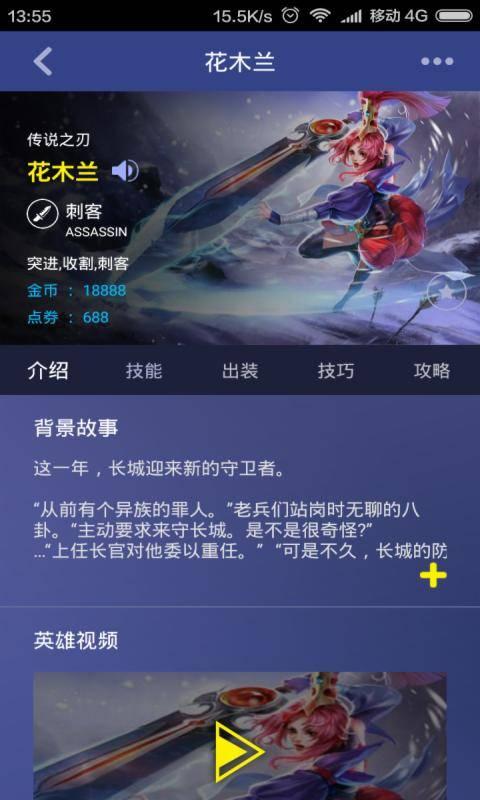 王者荣耀游戏宝截图3