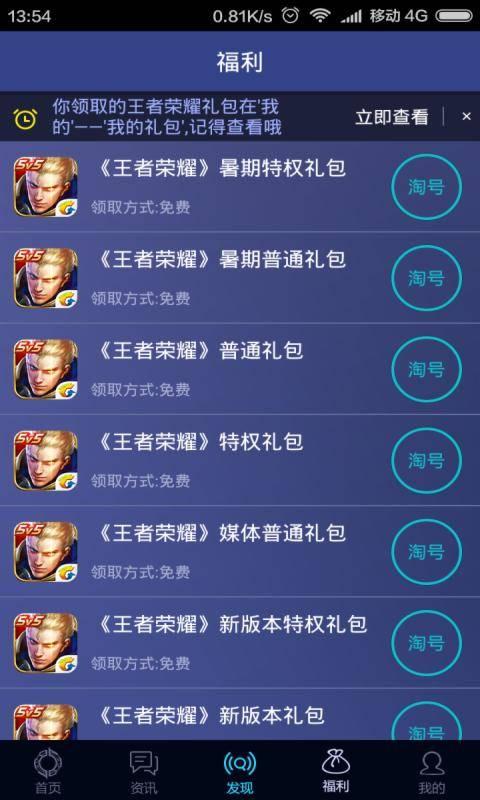 王者荣耀游戏宝截图4