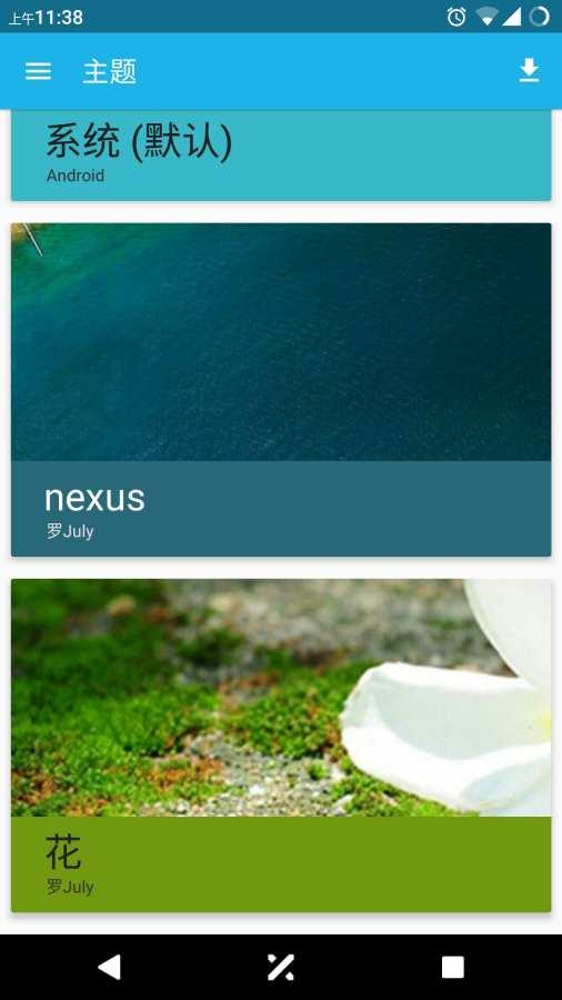 nexus-CM12/13导航栏主题