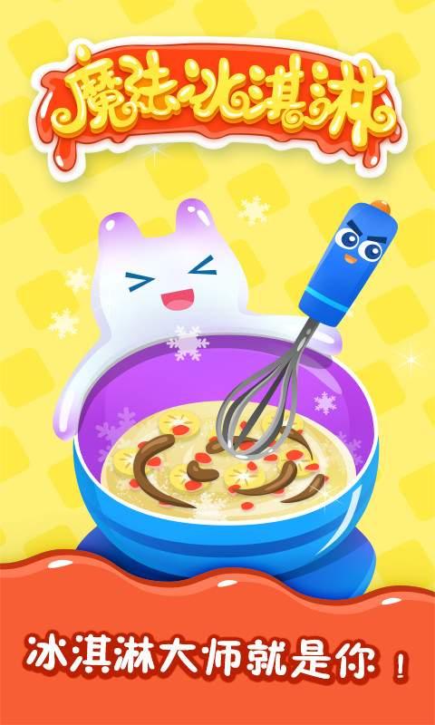 魔法冰淇淋-儿童亲子教育益智游戏