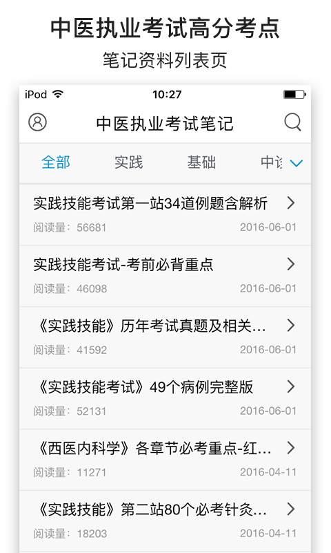 中医执业考试笔记