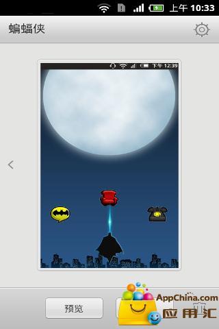 点心锁屏-蝙蝠侠