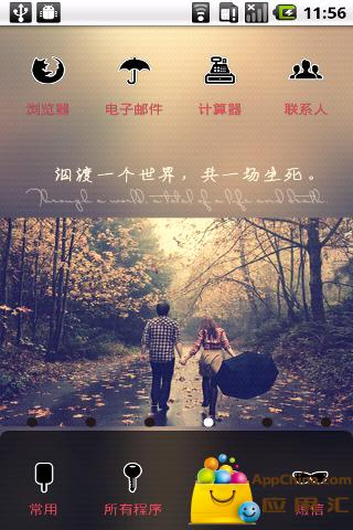 YOO主题-泅渡一个世界