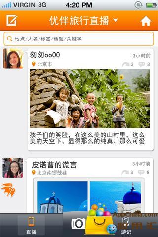 优伴旅行 社交 App-癮科技App