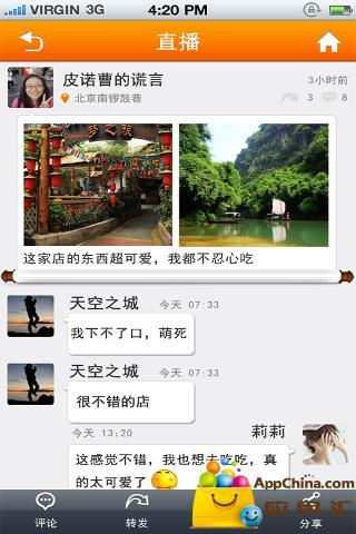 优伴旅行 社交 App-愛順發玩APP