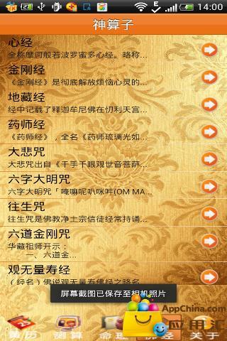 神算子算命 生活 App-癮科技App
