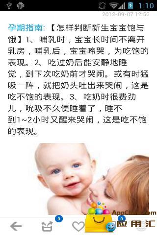 教您生个健康宝宝|玩新聞App免費|玩APPs