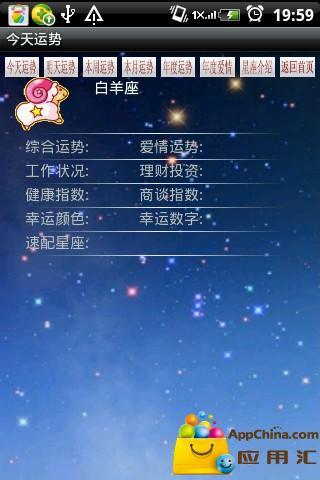 【免費工具App】恋爱星求人-APP點子