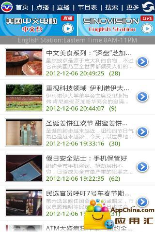 美国中文电视