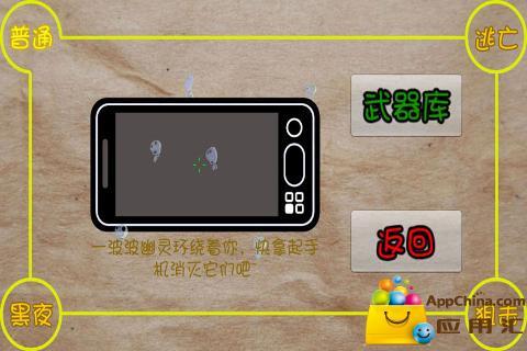 实景射击之幽灵来袭 射擊 App-愛順發玩APP