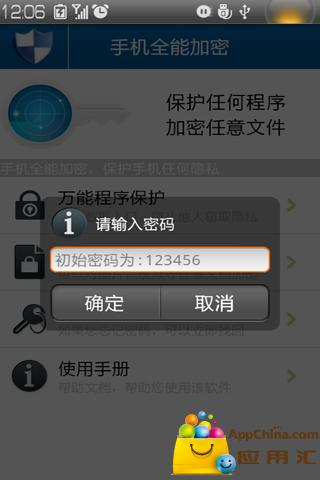 手机全能加密截图1