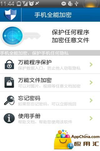 手机全能加密截图4
