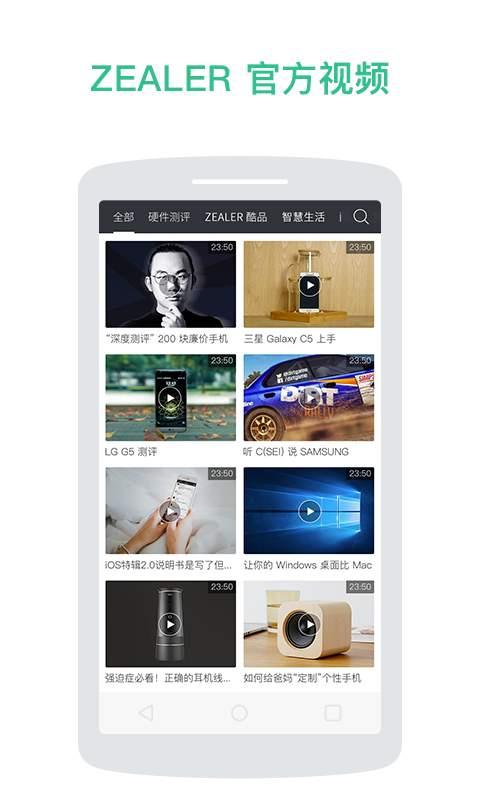 ZEALER-王自如手机测评视频一键掌握截图2