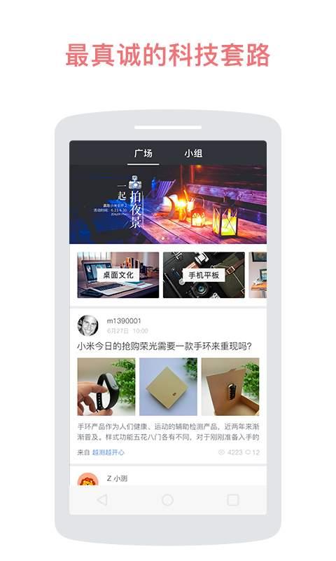 ZEALER-王自如手机测评视频一键掌握截图3