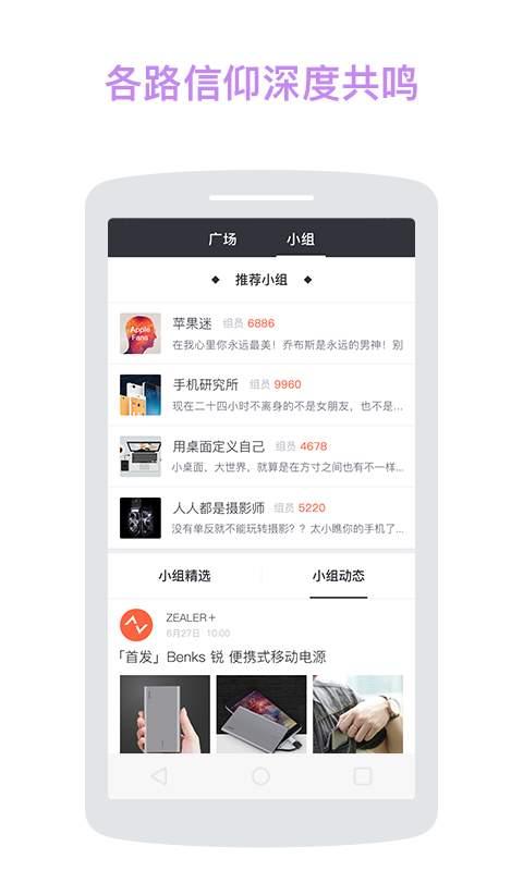 ZEALER-王自如手机测评视频一键掌握截图4