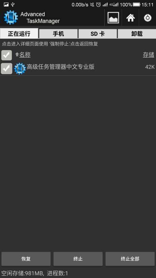 高级任务管理器中文专业版
