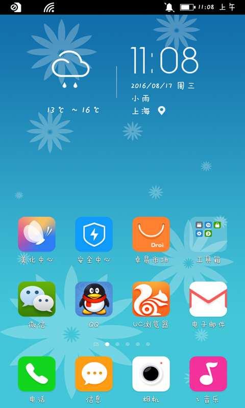 Freeme OS輕系統