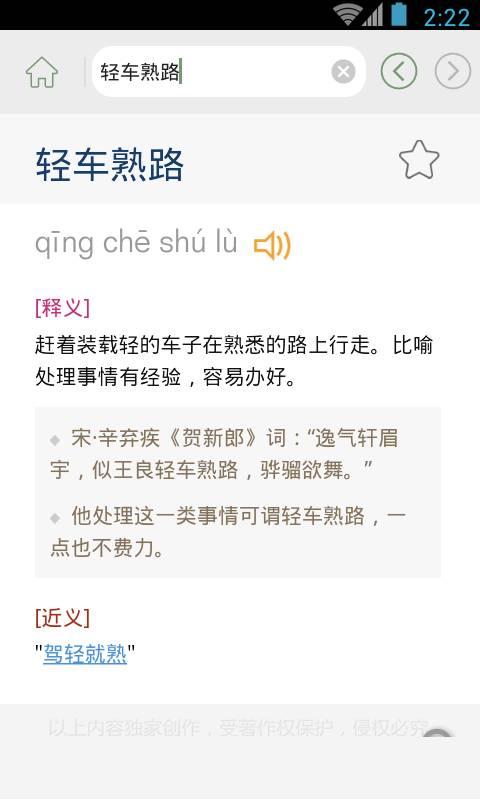 汉语成语词典截图3
