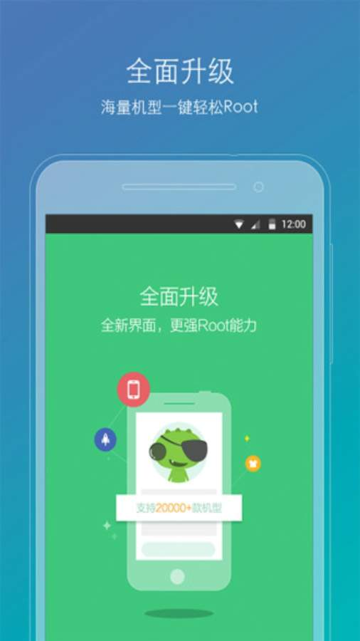 ROOT精灵截图1