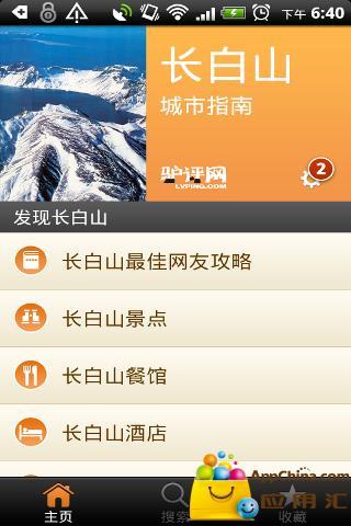 长白山城市指南|玩生活App免費|玩APPs