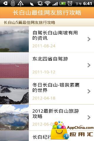 【免費生活App】长白山城市指南-APP點子