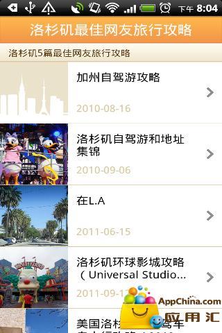 洛杉矶城市指南 生活 App-癮科技App