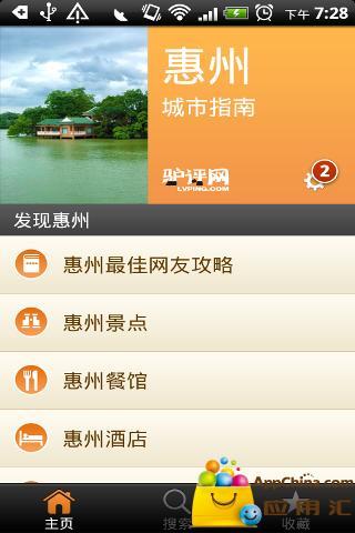 玩免費生活APP|下載惠州城市指南 app不用錢|硬是要APP