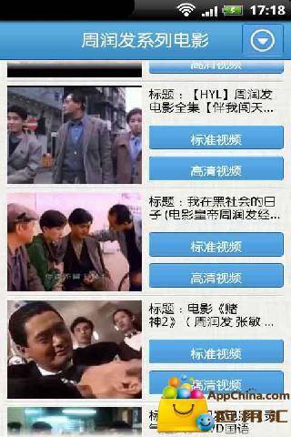 【免費媒體與影片App】周润发系列电影-APP點子