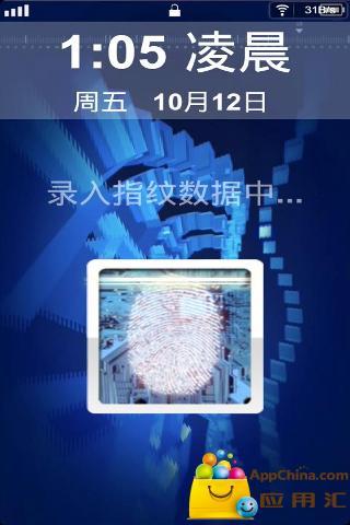 玩免費工具APP 下載指纹解锁器 app不用錢 硬是要APP