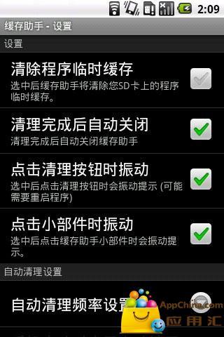玩免費工具APP|下載缓存清理 app不用錢|硬是要APP