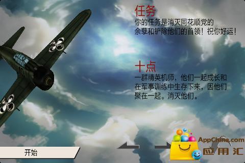 太平洋空战截图4