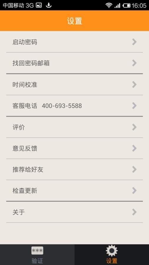 手机密令截图4