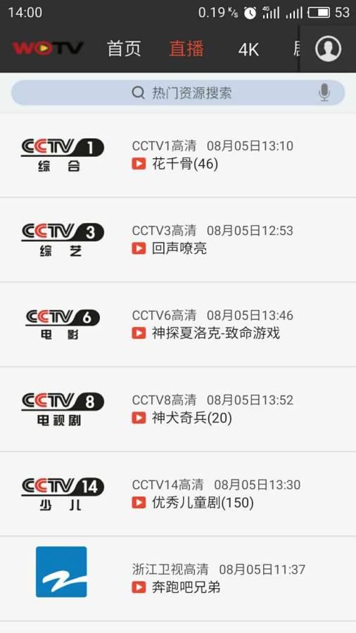 浙江沃TV