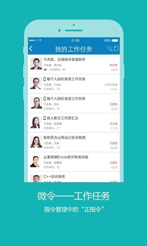 北京微令信息科技有限公司