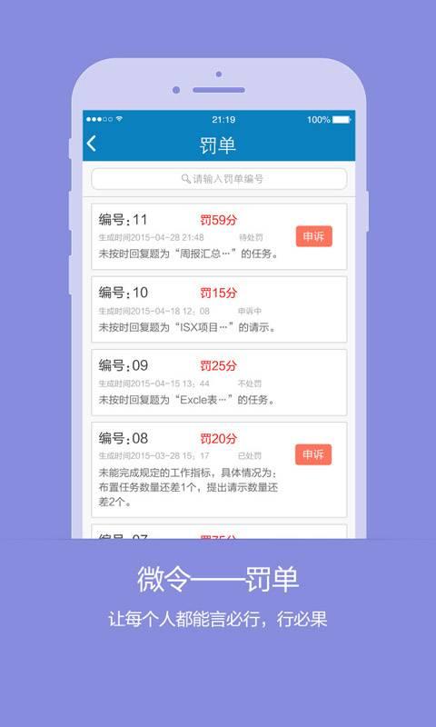 北京微令信息科技有限公司截图2