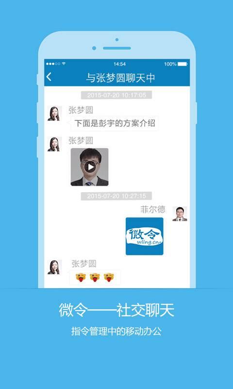 北京微令信息科技有限公司截图3